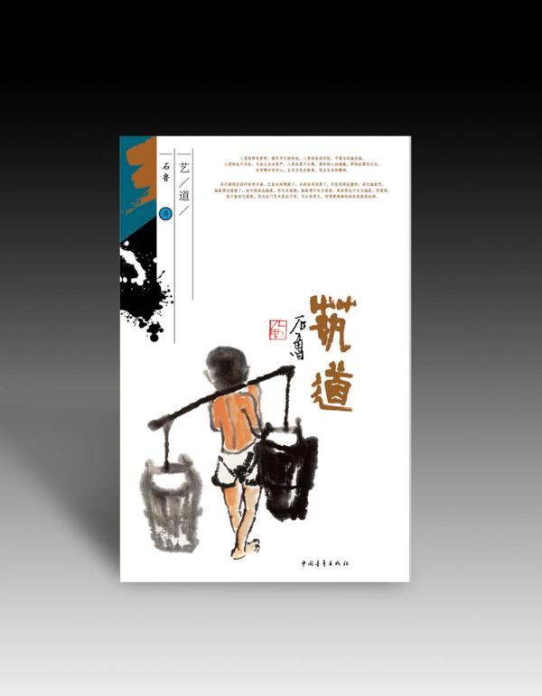 概念书籍设计欣赏展示